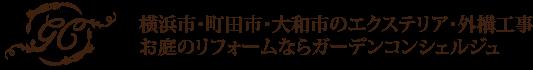 横浜市・町田市・大和市の外構工事・エクステリア施工はガーデンコンシェルジュへ