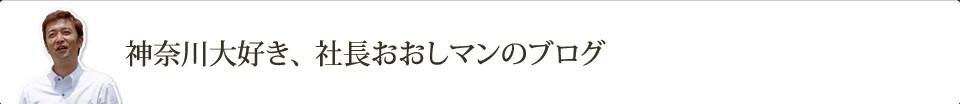 神奈川大好き、社長おおしマンのブログ