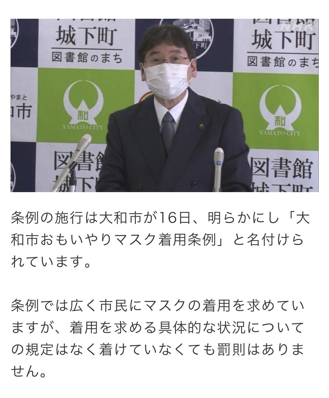 マスク 着用 条例