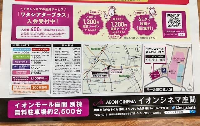 シネマ 座間 イオン イオンモール座間に映画館(イオンシネマ)3月27日(金)やっとオープン