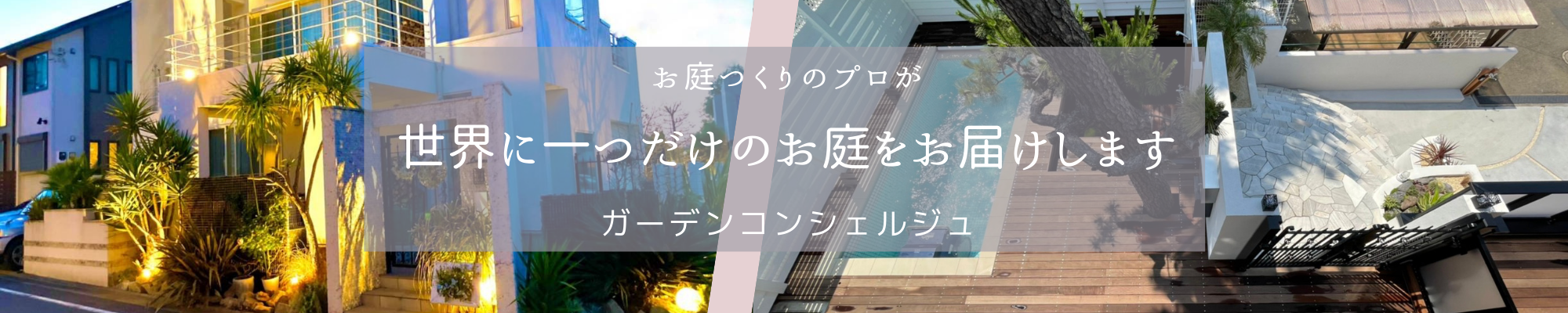横浜・町田・大和のエクステリア、外構工事はガーデンコンシェルジュへご相談下さい