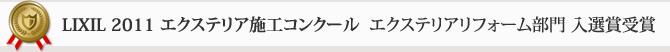 LIXIL 2011 エクステリア施工コンクール エクステリアリフォーム部門 入選賞受賞