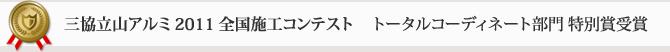 「三協立山アルミ 2011 全国施工コンテスト」トータルコーディネート部門 特別賞受賞