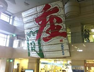 座間市役所に展示されている大凧