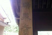瑞泉寺 入り口2