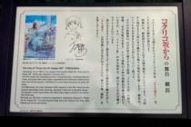 宮崎吾郎監督、直筆のイラスト・サイン入りのパネル